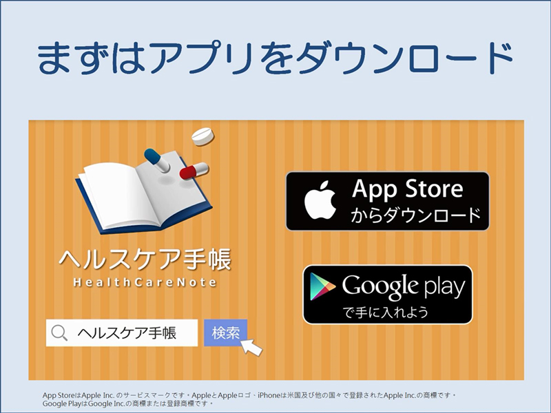 まずは、アプリをダウンロード